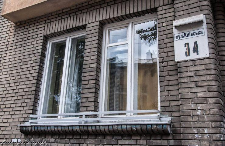 вул. Київська, 34